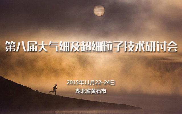 第八届大气细及超细粒子技术研讨会