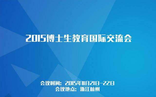 2015博士生教育国际交流会