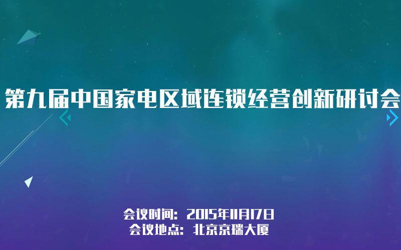 第九届中国家电区域连锁经营创新研讨会
