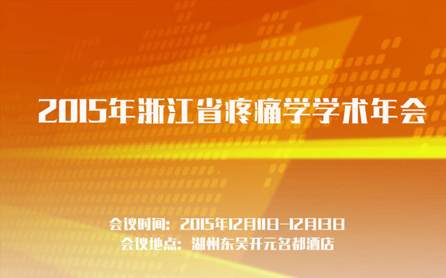 2015年浙江省疼痛学学术年会