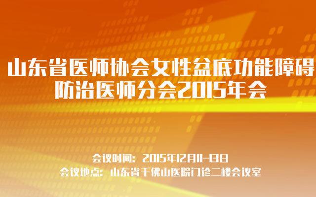 山东省医师协会女性盆底功能障碍防治医师分会2015年会