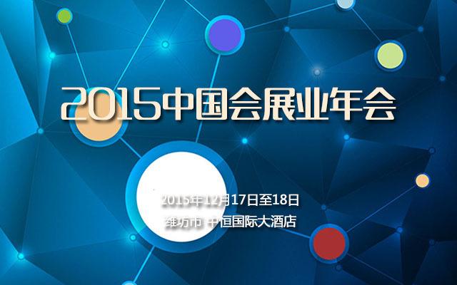 2015中国会展业年会