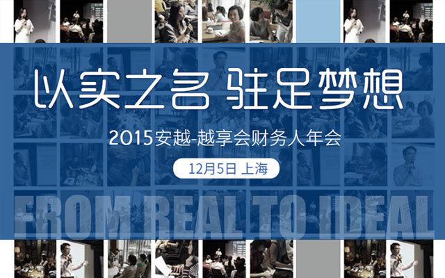 2015安越-越享会财务人年会