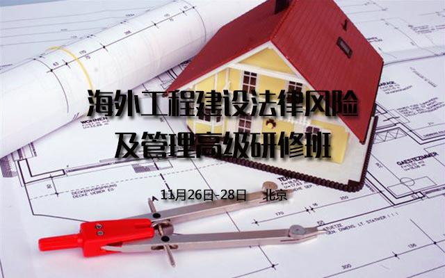 海外工程建设法律风险及管理高级研修班