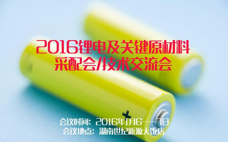 2016锂电及关键原材料采配会/技术交流会