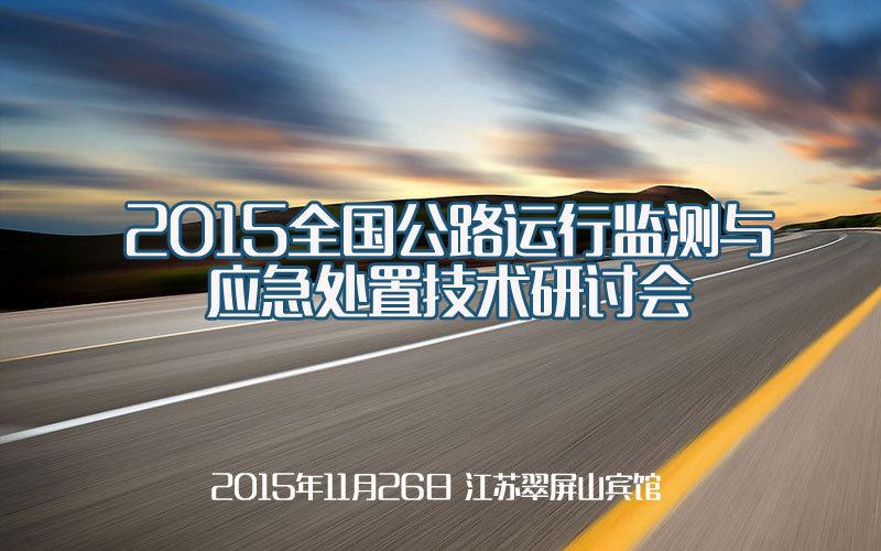 2015全国公路运行监测与应急处置技术研讨会