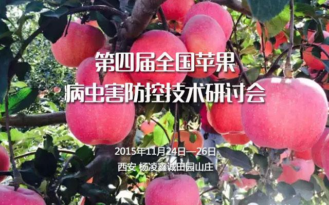 第四届全国苹果病虫害防控技术研讨会
