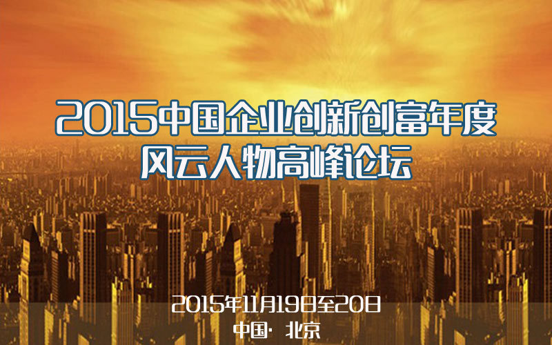 2015中国企业创新创富年度风云人物高峰论坛