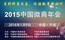 2015中国微商年会