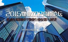 2015物业双12高峰论坛:移动互联网时代物业行业反思与展望