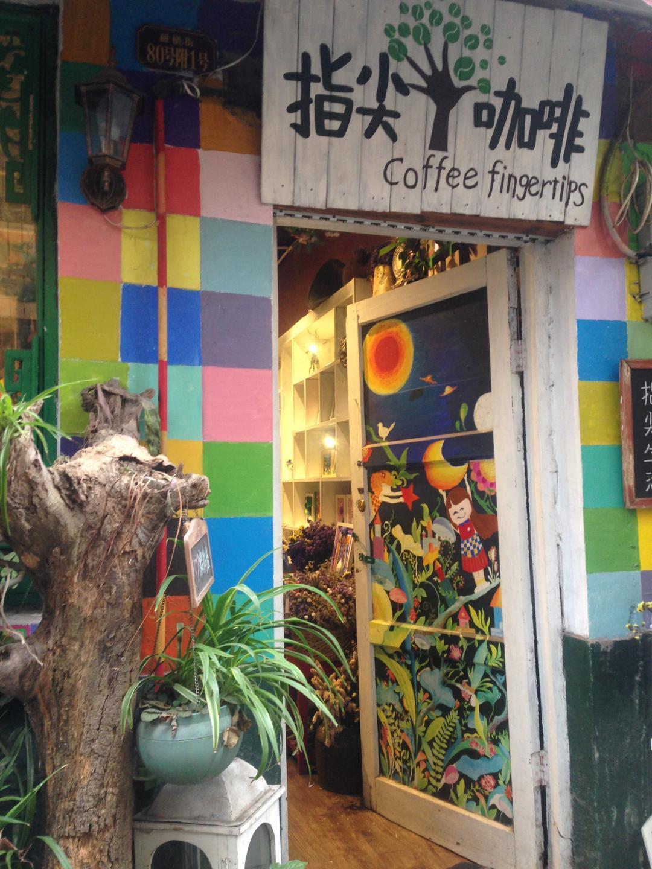 指尖咖啡屋