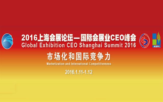 2016上海会展论坛