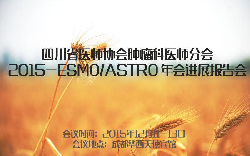四川省医师协会肿瘤科医师分会2015-ESMO/ASTRO 年会进展报告会