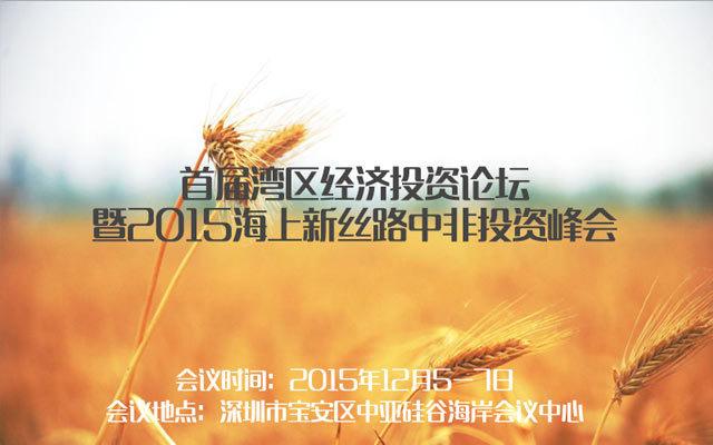 首届湾区经济投资论坛暨2015海上新丝路中非投资峰会