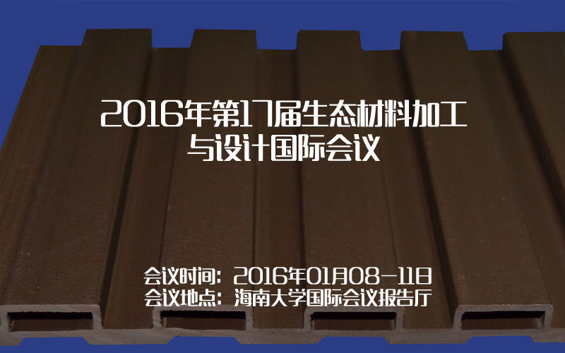 2016年第17届生态材料加工与设计国际会议