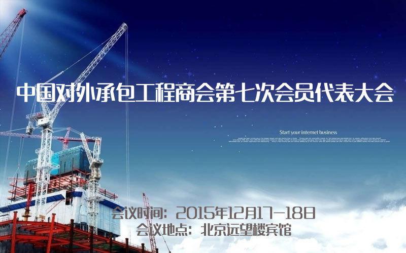 中国对外承包工程商会第七次会员代表大会