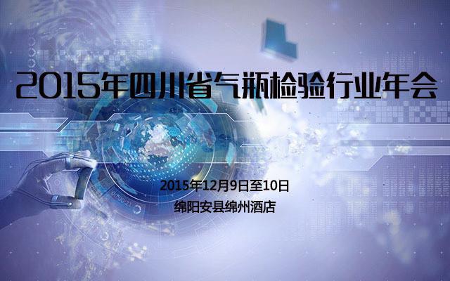 2015年四川省气瓶检验行业年会