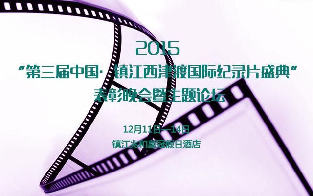 """2015第三届""""中国·镇江西津渡国际纪录片盛典"""""""