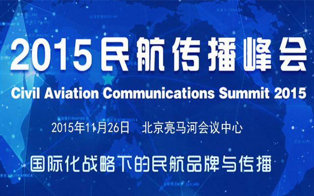 2015民航传播峰会(CACS2015)