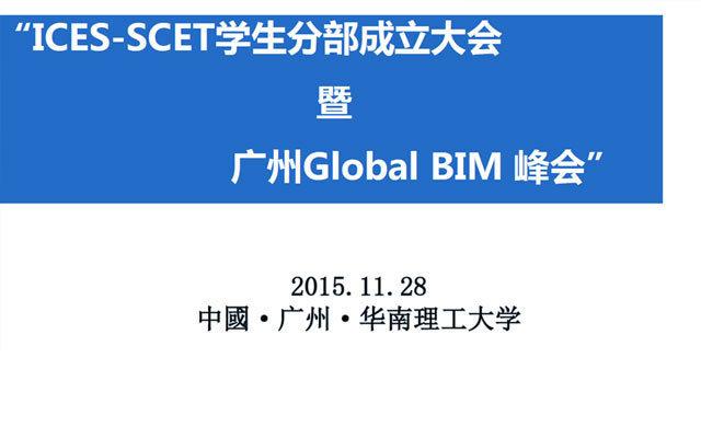 ICES-SCET学生分部成立大会暨广州Global BIM 峰会