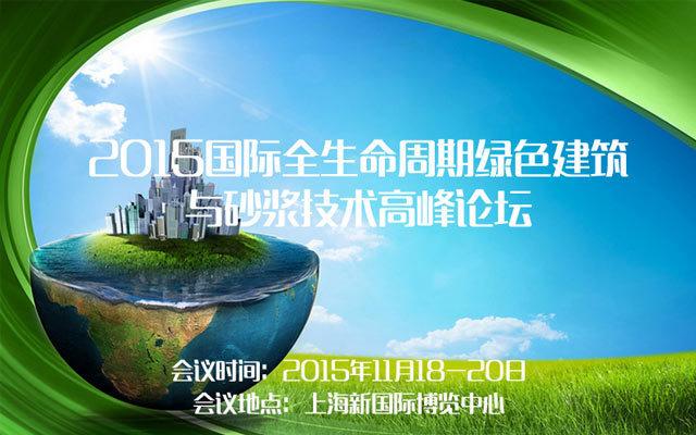 2015国际全生命周期绿色建筑与砂浆技术高峰论坛