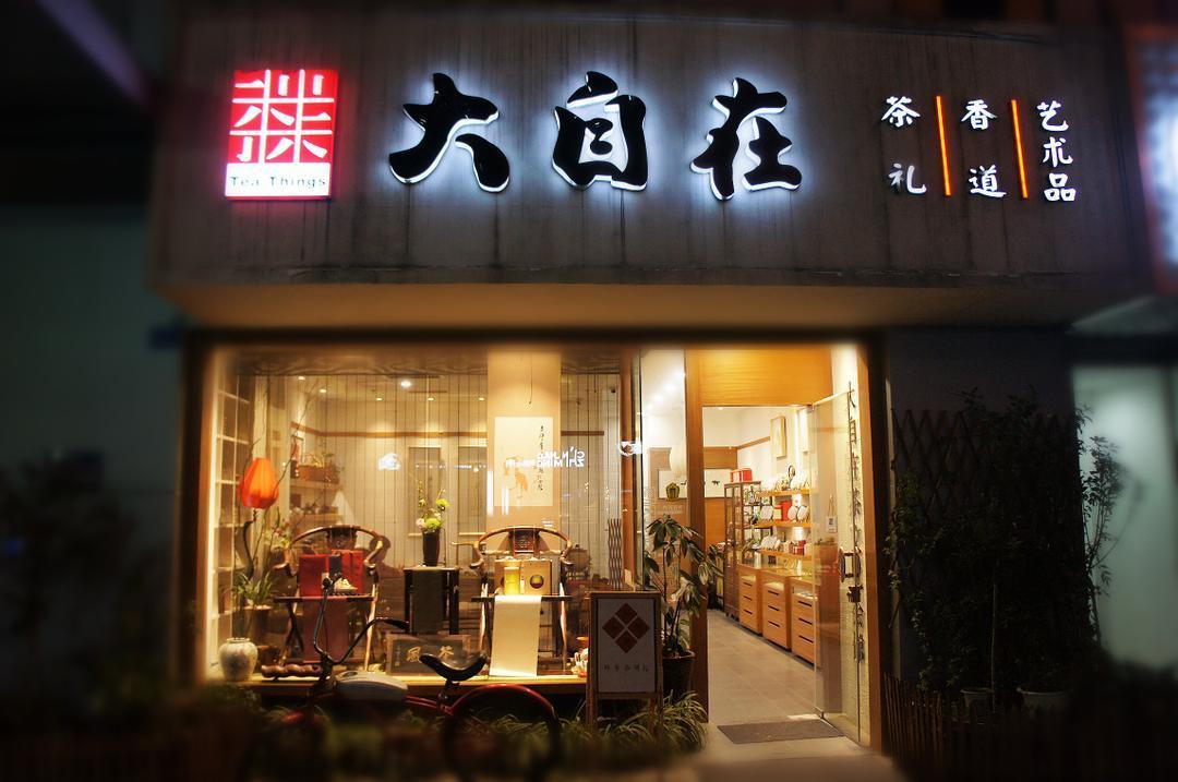 南京最高逼格的15家创意茶空间, 你去过几家?