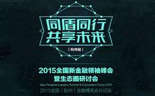 2015全国新金融领袖峰会暨金融生态圈构建研讨会(杭州站)
