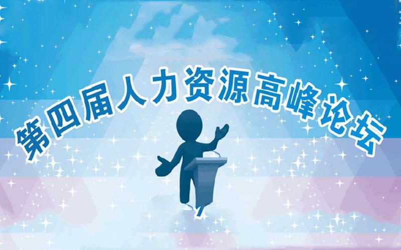 第四届杭州人力资源高峰论坛