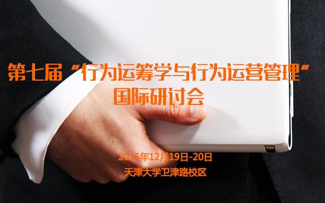 """第七届""""行为运筹学与行为运营管理""""国际研讨会"""