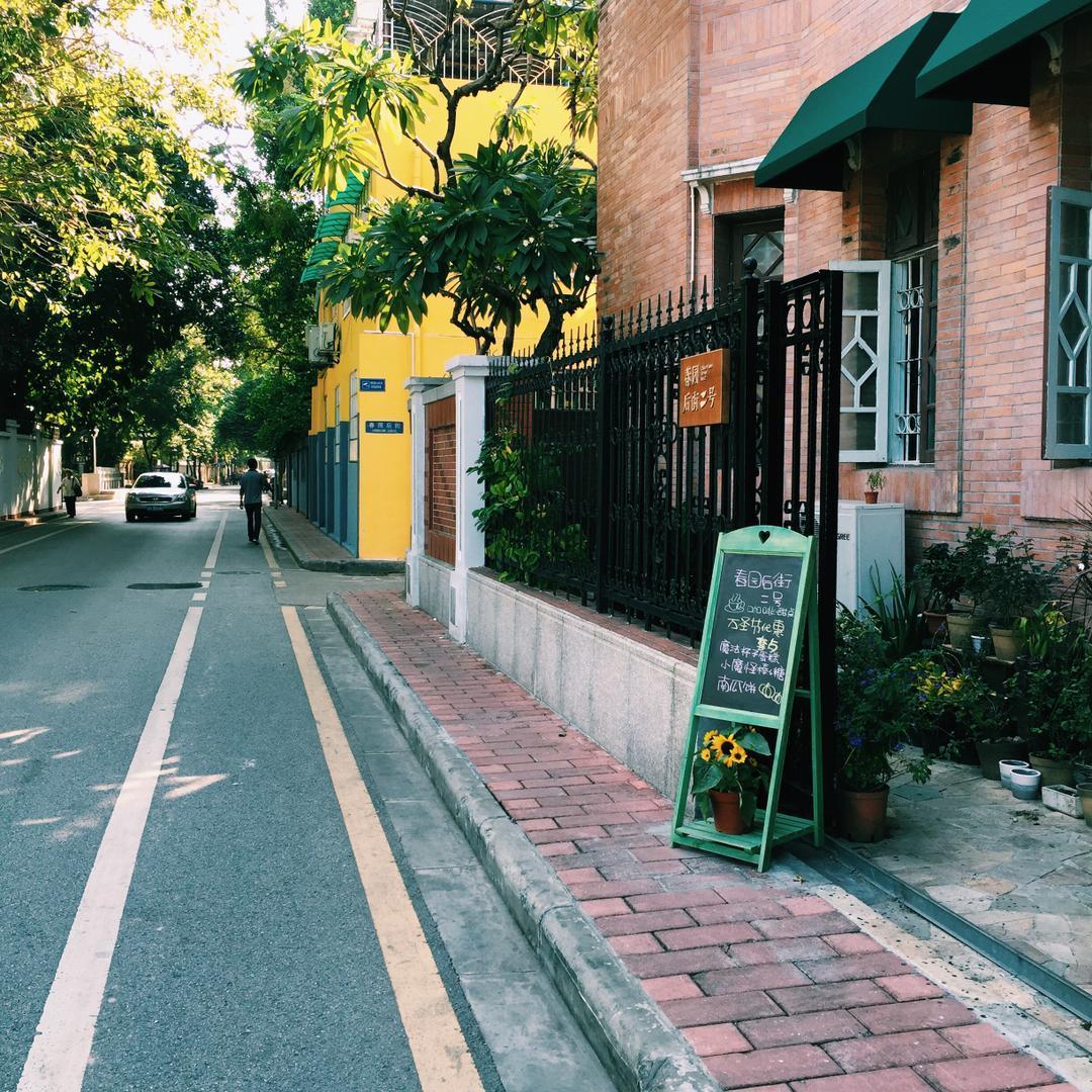 春园后街二号