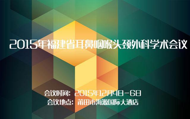 2015年福建省耳鼻咽喉头颈外科学术会议