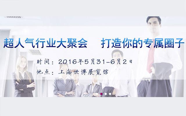 FILTE2016亚洲(上海)国际过滤与分离采购展览会