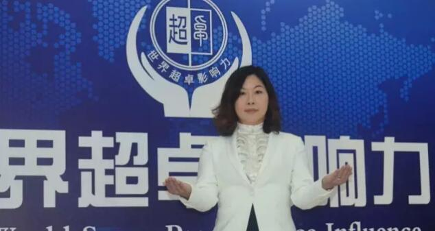 中国第二届《世界超卓影响力》大会