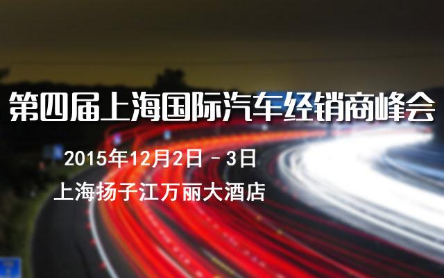 AUTOHAUS CHINA第四届上海国际汽车经销商峰会