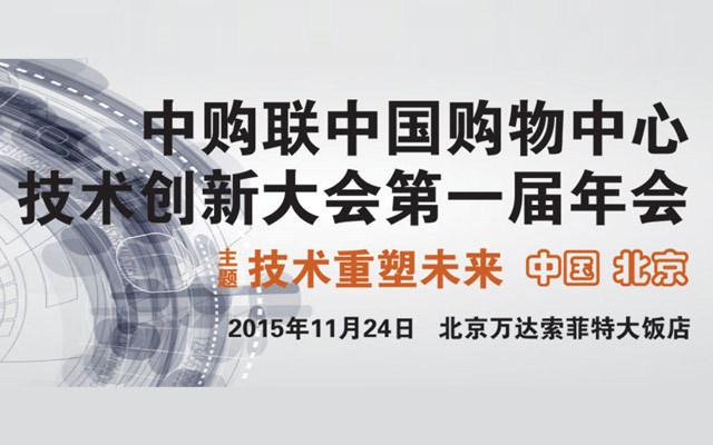 中购联中国购物中心技术创新大会第一届年会