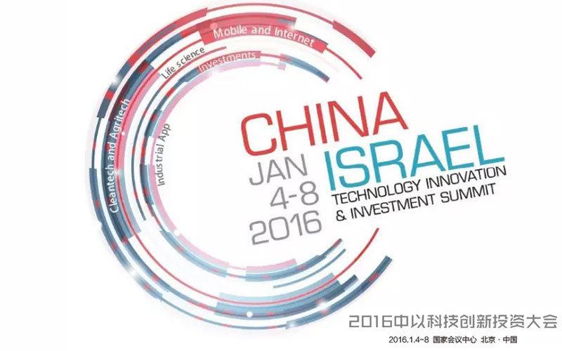 2016中以科技创新投资大会