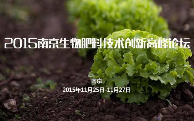 2015南京生物肥料技术创新高峰论坛