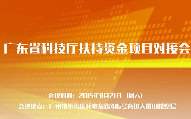广东省科技厅扶持资金项目对接会——为中小企业创新项目拨款补助申报宣讲