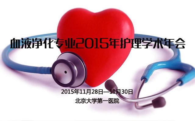 血液净化专业2015年护理学术年会