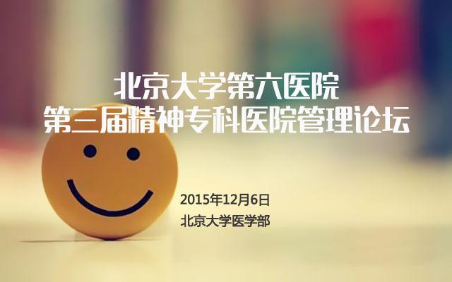 北京大学第六医院第三届精神专科医院管理论坛