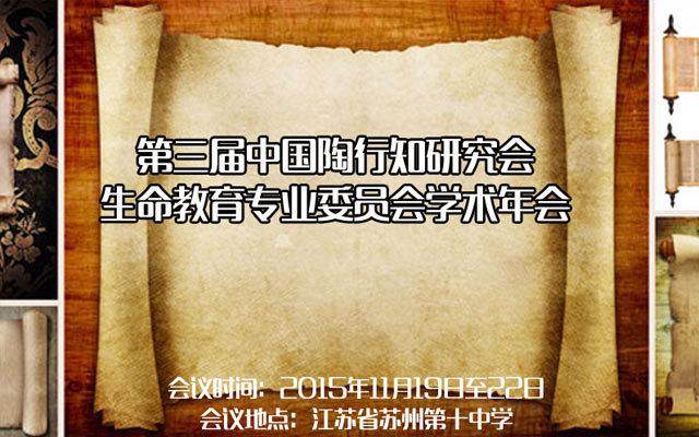 第三届中国陶行知研究会生命教育专业委员会学术年会