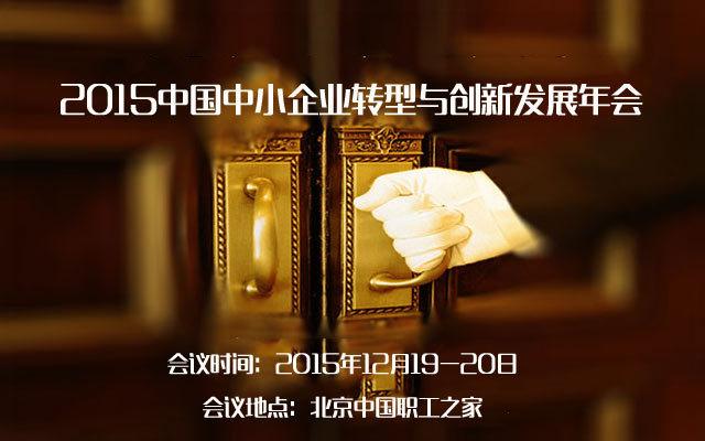2015中国中小企业转型与创新发展年会