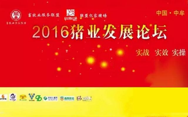 2016年河南猪业发展论坛