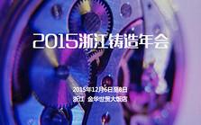 2015浙江铸造年会