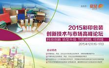 2015彩印包装创新技术与市场高峰论坛