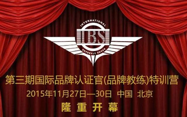 第三期国际品牌认证官(品牌教练)特训营