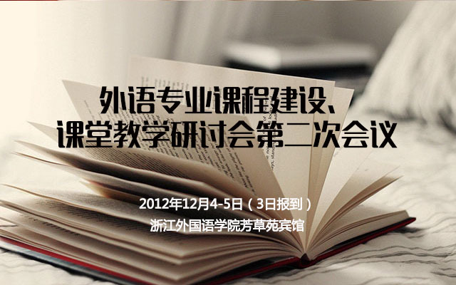 外语专业课程建设、课堂教学研讨会第二次会议
