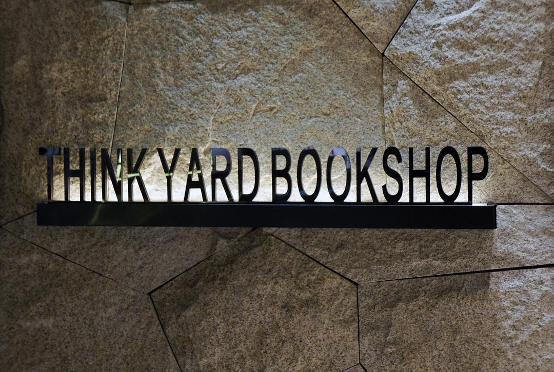 南京这6家人气书屋 让你轻松统治朋友圈