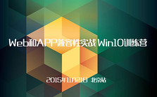 Web和APP兼容性实战 Win10训练营