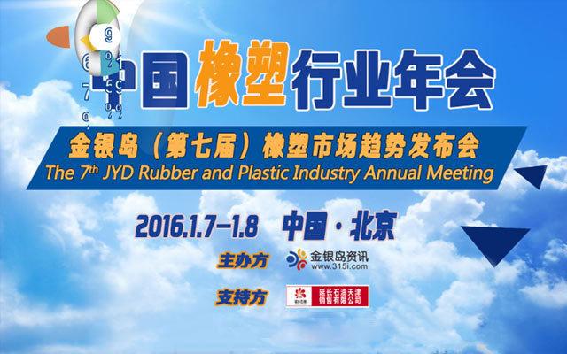 2015中国橡塑行业年会